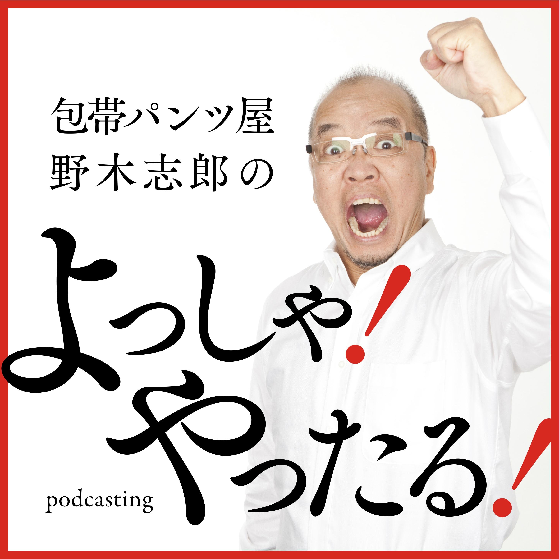 包帯パンツ屋・野木志郎の「よっしゃ!やったる!」